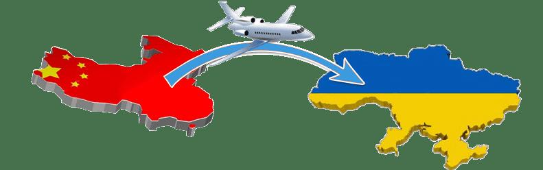 Доставка из Китая Киев