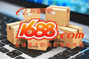 1688_box2