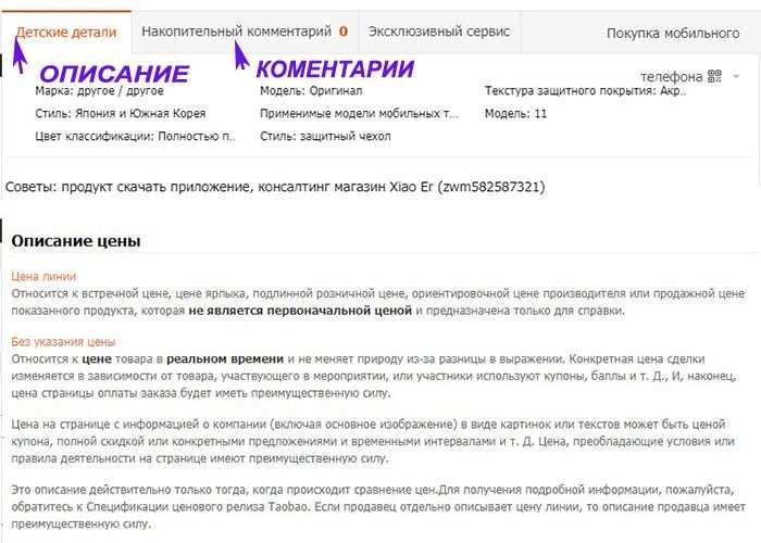 taobao_use_7.1_ru